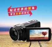 2400萬像素高清數碼攝像機遙控自拍照相機婚慶攝影家用旅游快手DV 依凡卡時尚