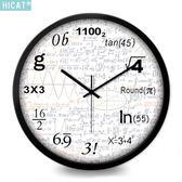 數學函數掛鐘個性教室學生鐘錶大號客廳現代簡約掛錶創意·樂享生活館liv