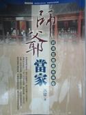 【書寶二手書T3/一般小說_IPD】師爺當家:明清官場幕後傳奇_郭建