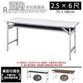 【 C . L 居家生活館 】直角折合會議桌(2.5 × 6尺)