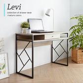 LEVI 李維工業風個性單抽3.7尺書桌 / H&D 東稻家居