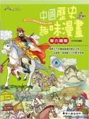 書立得-中國歷史趣味漫畫:蒙古鐵騎