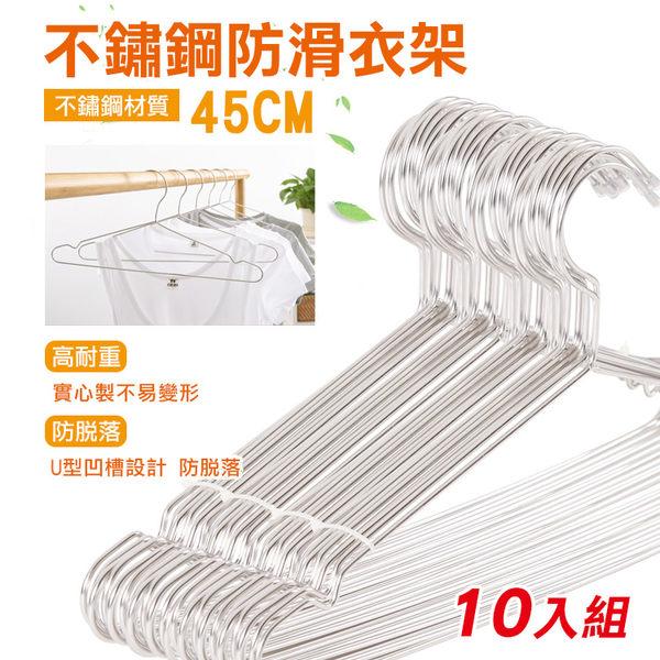 【JR創意生活】超耐用 不鏽鋼曬衣架 45cm (10入裝) 防滑衣架 晾衣架