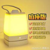 小夜燈 新生兒月子插電充電手提LED台燈臥室床頭嬰兒寶寶喂奶護眼小夜燈 莫妮卡小屋