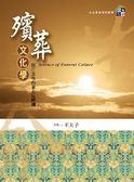殯葬文化學:死亡文化的全方位解讀