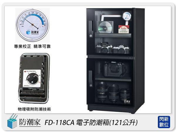 防潮家 FD-118CA 鏡面框 電子防潮箱 121L(FD118CA,台灣製,五年保,滑軌托盤X1,可調高低層板X2)