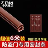 防盜門密封條自粘型木門窗縫隙防撞隔音防風保暖防水煙硅膠貼