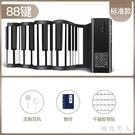 電子軟手卷鋼琴88鍵盤加厚專業版成人折疊移動便攜式女初學者練習電子琴LXY7678【極致男人】