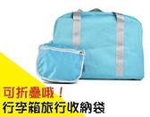 ✭米菈生活館✭【T15】大容量行李箱旅行收納袋 多功能收納 防潑水 手提收納袋 可摺疊