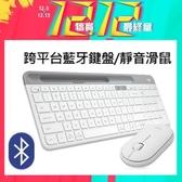 【Logitech 羅技】K580 超薄藍牙鍵盤(珍珠白)+M350 鵝卵石無線滑鼠(珍珠白)