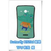 htc Butterfly X920d 蝴蝶機 手機殼 軟殼 保護套 動物園 鱷魚