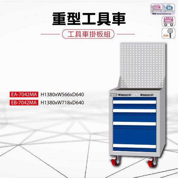天鋼-EB-7042MA《重量型工具車》工具車掛版組 推車 刀具架 工廠 修理 工作室 收納櫃 置物櫃 作業車