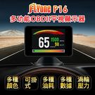 FLYone P16 HUD多功能OBD2 汽車平視顯示器[FLYone泓愷科技]