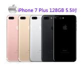 【刷卡分期】IP7+ 128G / Apple iPhone 7 Plus 128GB 5.5吋 IP67 防水手機 台灣公司貨