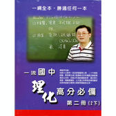 國中理化第二冊(二下)DVD+講義 劉國興老師講授