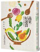 蔬果好選食:蔬菜水果這樣吃就對了,挑鮮/保存/切洗/料理,史上收錄數 No.1 的...