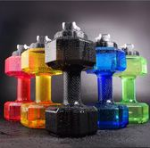 2.2升啞鈴水壺健身水桶塑料水瓶運動水杯大容量太空杯搖搖杯