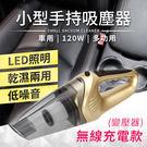 (無線)充電手持吸塵器【HC015】車用居家汽車乾濕兩用多功能LED照明輕巧120W大功率愛車保養#捕夢網