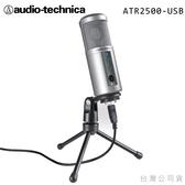 EGE 一番購】日本 鐵三角【ATR2500-USB】心形指向電容式USB麥克風 電腦網路直播【公司貨】