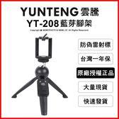 雲騰 YUNTENG YT-208 藍芽球型雲台迷你腳架+手機夾 自拍器 直播★ 薪創數位