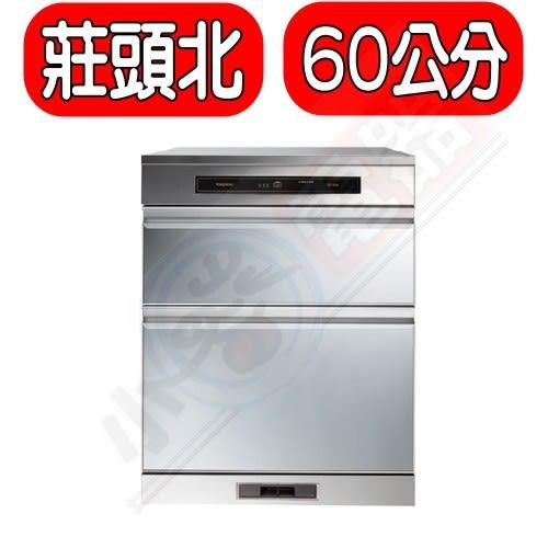 (全省原廠安裝) 莊頭北【TD-3660-60CM】 60公分臭氧殺菌落地式烘碗機鏡面玻璃