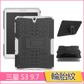 車輪紋 三星 Galaxy Tab S3 9.7 平板保護套 輪胎紋 T820 T825 保護殼 全包 防摔 支架 硬殼 球形紋