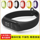 小米手環 4 3 腕帶 手錶帶 智能運動計步 第四代 手環 運動錶帶 跑步 防摔 錶帶 表環 手腕帶