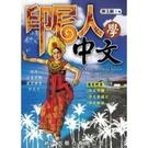 印尼人學中文(書+2CD)