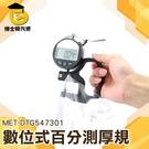 博士特汽修 測厚儀 測量厚度 高精度0.01數顯百分尺 厚度規 紙張薄膜厚度測量儀 DTG547301
