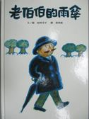 【書寶二手書T5/少年童書_QLI】老伯伯的雨傘; 活了一百萬次的貓_佐野洋子