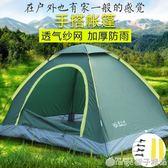 螢火蟲戶外帳篷手搭單雙人郊游加厚防雨家庭野營野外露營2-3-4人QM   橙子精品