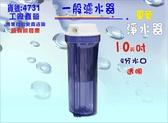 10 英吋透明濾殼RO 濾水器淨水器魚缸濾水電解水機水塔過濾器貨號4731 【巡航淨水】