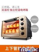 烤箱 九陽烤箱家用烘焙多功能全自動小型電烤箱30升大容量 WJ百分百