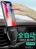 車載手機支架汽車用出風口車上卡扣式車內萬能通用型支撐導航 【快速出貨】