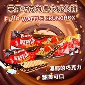 芙蘿巧克力農心威化餅 8g【櫻桃飾品】【31107】