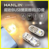 HANLIN USB001 (10入裝)超迷你USB雙面透明LED燈 便攜小巧手電筒 緊急求救燈 登山露營 適用行動電源