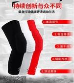準者籃球蜂窩防撞護膝秋冬男女膝蓋保暖防護加長護腿運動護具裝備
