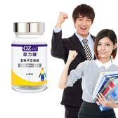 (即期良品)OZMD歐力婕 五味子芝麻錠(60顆瓶)-到期日2019/12/15
