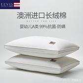 防螨抗菌 五星級酒店枕頭枕芯全棉羽絲絨護家用一對拍2 新品全館85折 YTL