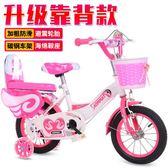 兒童自行車2-3-4-6-7-8歲男女寶寶12-14-16-18寸小孩單車腳踏車(全館滿1000元減120)