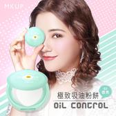 MKUP 美咖 極致吸油粉餅-02透亮吸油款5.5G