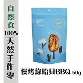*WANG*【單包】Natural10自然食 100%天然手作零食 慢烤綠貽貝BBQ 犬零食 安心的手工健康零食