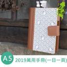 珠友 BC-50381 A5/25K 2019年6孔萬用手冊/1日1頁/手帳/手扎/日記