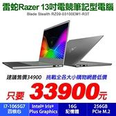 我最便宜加碼最後一台【29520元】雷蛇Razer RZ09-03100EM1-R3T1 13吋電競筆電