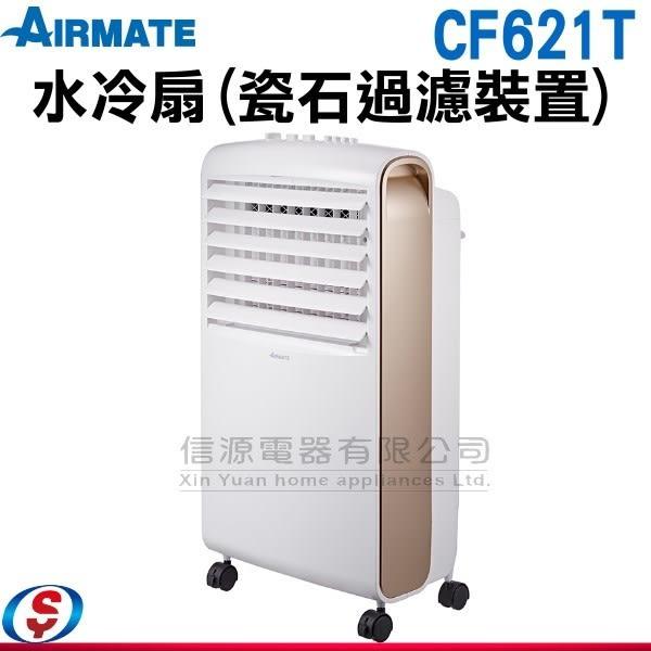 【信源】AIRMATE艾美特 水冷扇(瓷石過濾裝置) CF621T