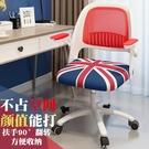 【免運快出】 個性電腦椅子家用現代簡約辦公椅升降轉椅學生寫字椅弓形書桌椅子YTL 奇思妙想屋