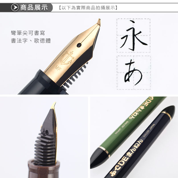 『ART小舖』SAILOR日本寫樂 40/55度彎筆尖 藝術鋼筆 單支
