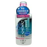 日本獅王 LION 浸透護齦EX漱口水 低刺激 450ml/瓶◆德瑞健康家◆