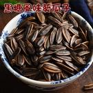 葵瓜子 水煮 黑糖/ 紅棗/ 奶香/ 焦糖/ 原味~五榖雜糧 營養果仁 帶殼葵瓜子 600克大包裝 【正心堂】