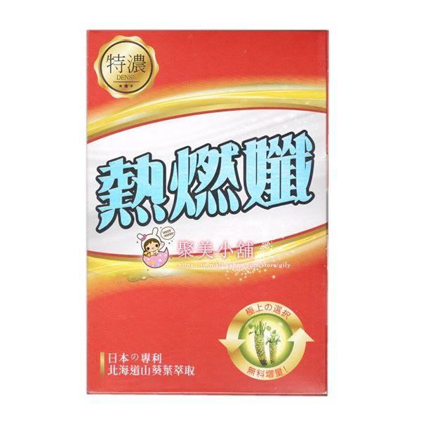 iVENOR 熱燃孅山葵膠囊 30粒/盒 【聚美小舖】